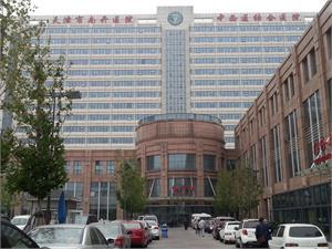 天津市中西医结合医院暨南开医院体检中心