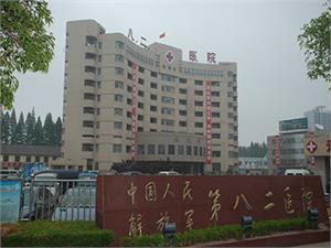 中国人民解放军八二医院体检中心