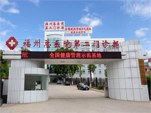 福州总医院第二体检管理中心
