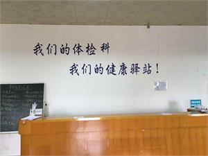 襄阳市东风人民医院