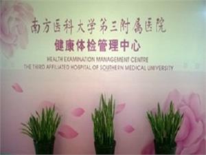 南方医科大学第三附属医院体检中心(不用)