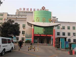 蒲城县创伤医院体检中心