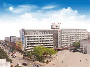 湘潭市第二人民医院
