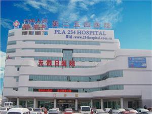 天津解放军二五四医院体检中心