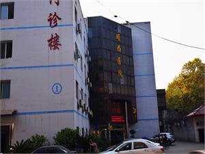 萍乡市赣西医院体检中心