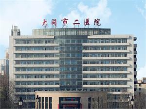山西省大同市第二人民医院体检中心