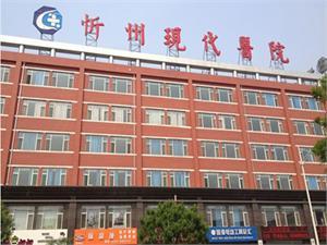 忻州现代医院体检中心