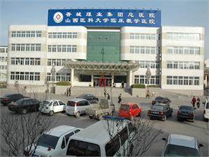 晋城煤业集团总医院(晋城大医院)体检科