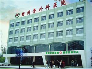 朔州骨外科医院体检中心