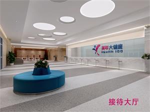 烟台美年大健康体检中心(开发区分院)