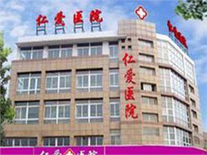 福建南平仁爱医院体检中心