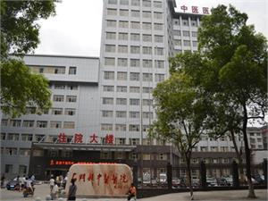 石门县中医医院体检中心