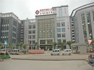 云南昆钢医院