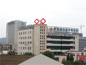 云南昆明新康生医院体检中心