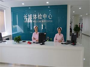 石家庄长城中西医结合体检中心