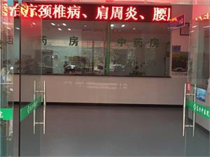 贵阳市东兴中医院体检中心