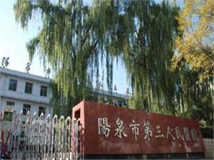 阳泉市第三人民医院体检中心