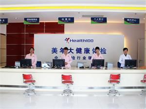 江西省南昌美年大健康体检中心(泰安分院)