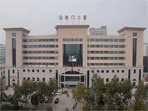 荆门市第二人民医院健康管理中心