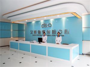 杭州艾博体检中心(文三店)