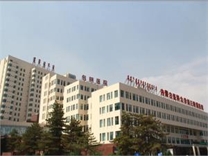 内蒙古医科大学第三附属医院(包钢医院)体检中心