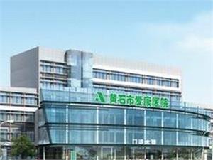 黄石爱康医院体检中心