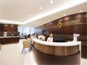 香港综合肿瘤中心(中环分院)