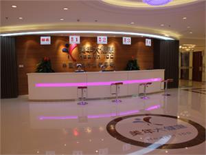 北京美年大健康体检中心(宣武门分院)