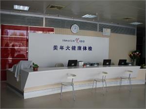 【北京美年大健康体检中心(西直门分院)】-体检项目 套餐价格 康康