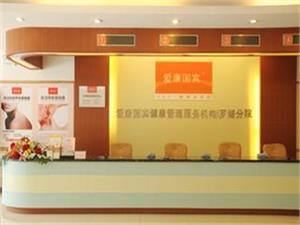 深圳爱康国宾体检中心(罗湖分院)