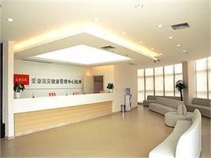 杭州爱康国宾体检中心(西溪分院)