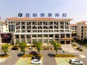 宜春慈航体检中心