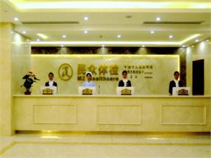 民众体检中心(河北沧州分院)