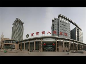 甘肃省第三人民医院体检中心
