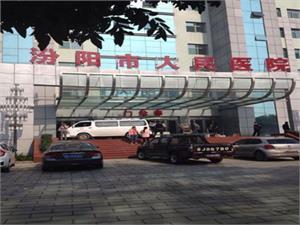 汾阳市人民医院体检中心
