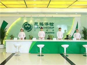 深圳慈铭体检中心(南山纪元分院)