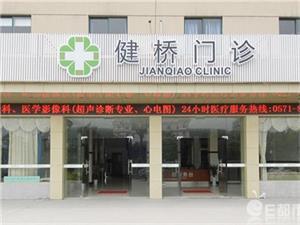 杭州下沙健桥中西医结合门诊部(慈爱医院)体检中心