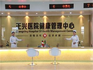 漳州正兴医院体检中心