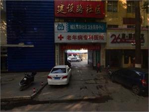 晋城市老年病专科医院体检中心