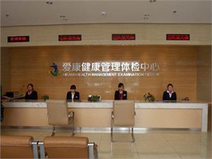 曲靖爱康健康管理体检中心