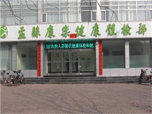 盂县康乐健康体检中心