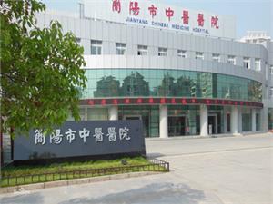 简阳中医医院体检中心