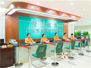 广州爱康国宾体检中心(珠江新城沃康分院)
