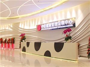 中信健康体检中心(南山分店)