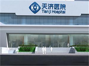 张家口宣化天济医院体检中心