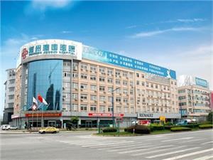 温州市建国医院体检中心