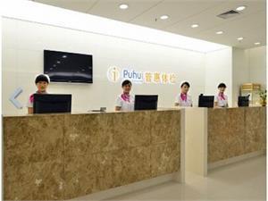 普惠武汉体检中心