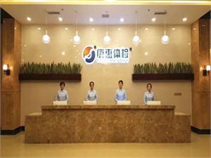东营康惠体检中心