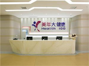 辽宁营口美年大健康体检中心