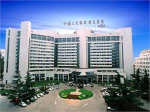 北京301医院体检中心